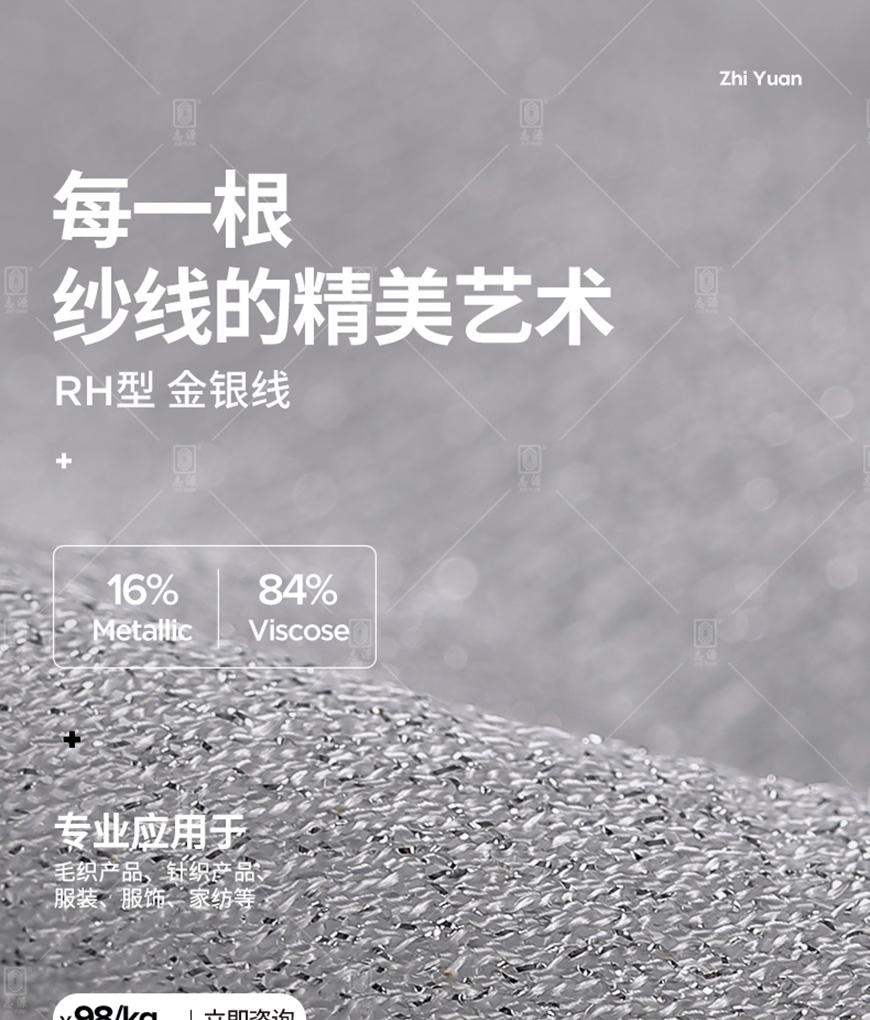 RH型-金银线详情_01.jpg