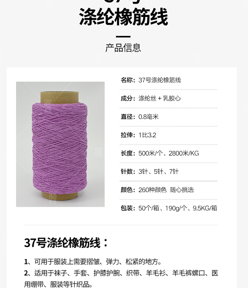 37号-涤纶橡筋线_30.jpg
