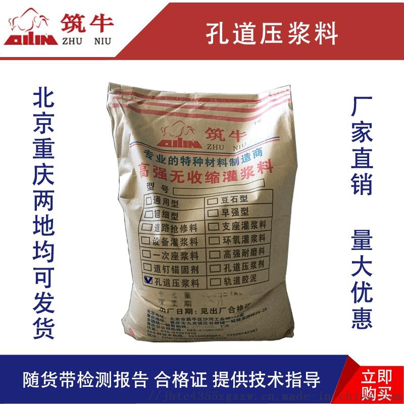 北京孔道壓漿料廠家 公路標準壓漿料現貨銷售878067325