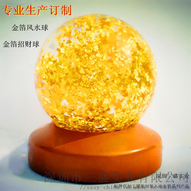 2019成品金箔水球.jpg
