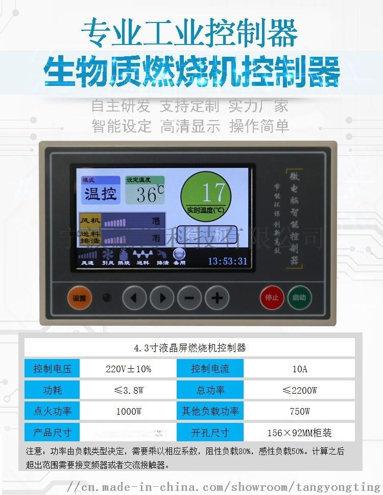 4.3寸燃烧机 (1)_看图王.jpg