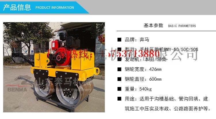 0.5吨柴油柏油路回填手扶振动压路机价格64671282