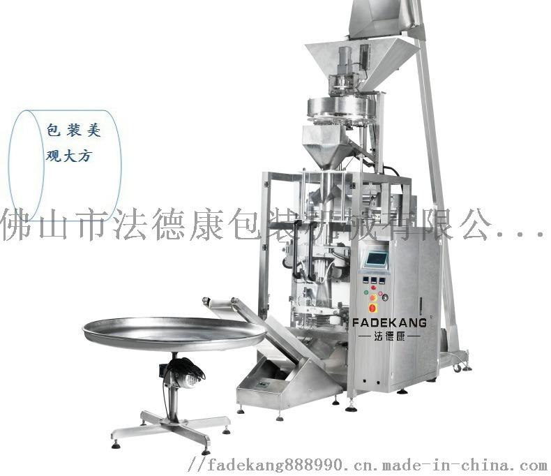 源头厂家 全自动量杯莲子自动包装机 立式颗粒包装机 可定制77906175