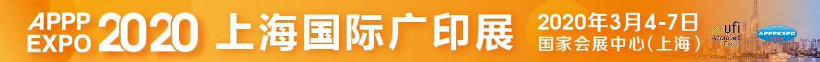 2020上海广印展