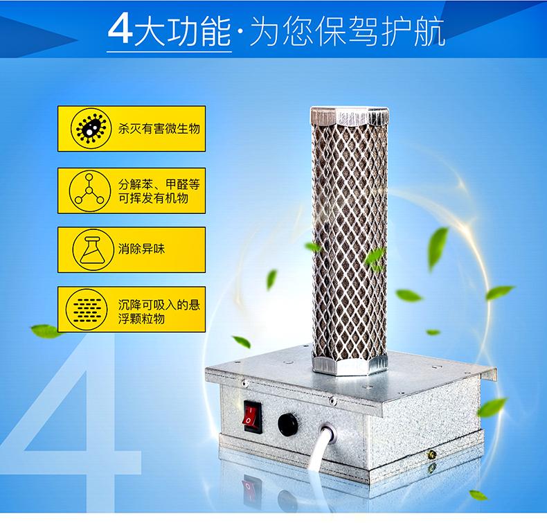 光氢离子净化器-2.jpg