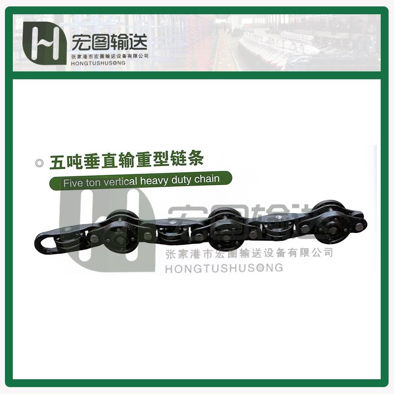 五吨垂直输重型链条2.jpg