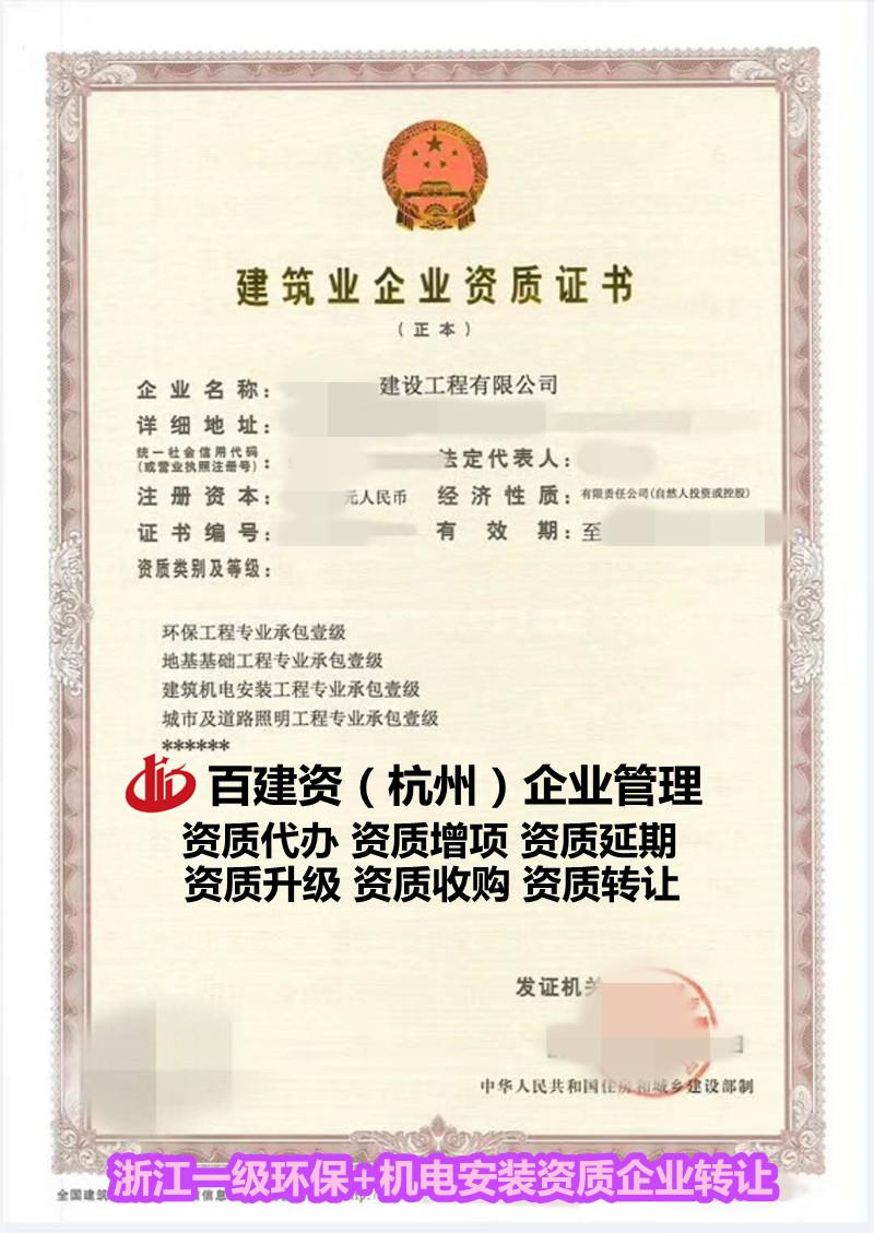 浙江机电安装工程资质代办靠谱公司