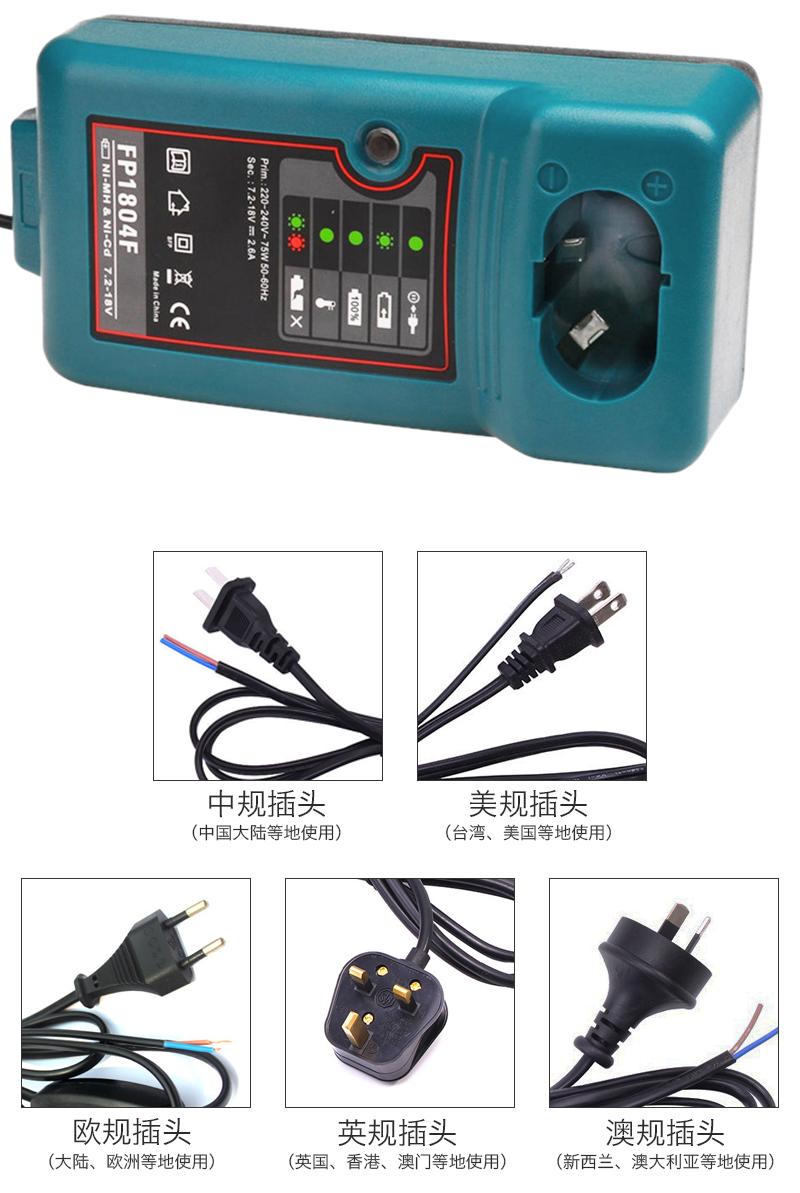牧田充电器ET-ET-FP1804F-7_03.jpg