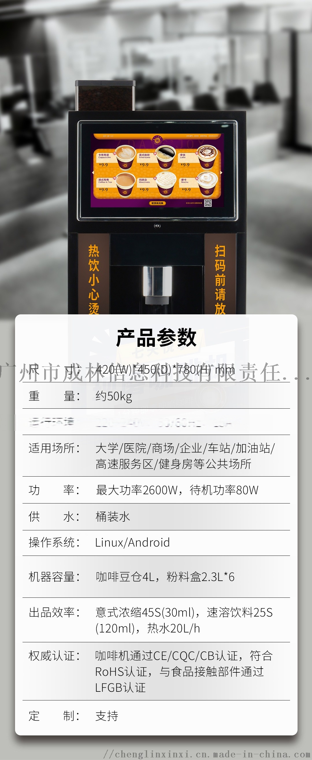 七天悅享商用咖啡機 全自動現磨咖啡機143291965