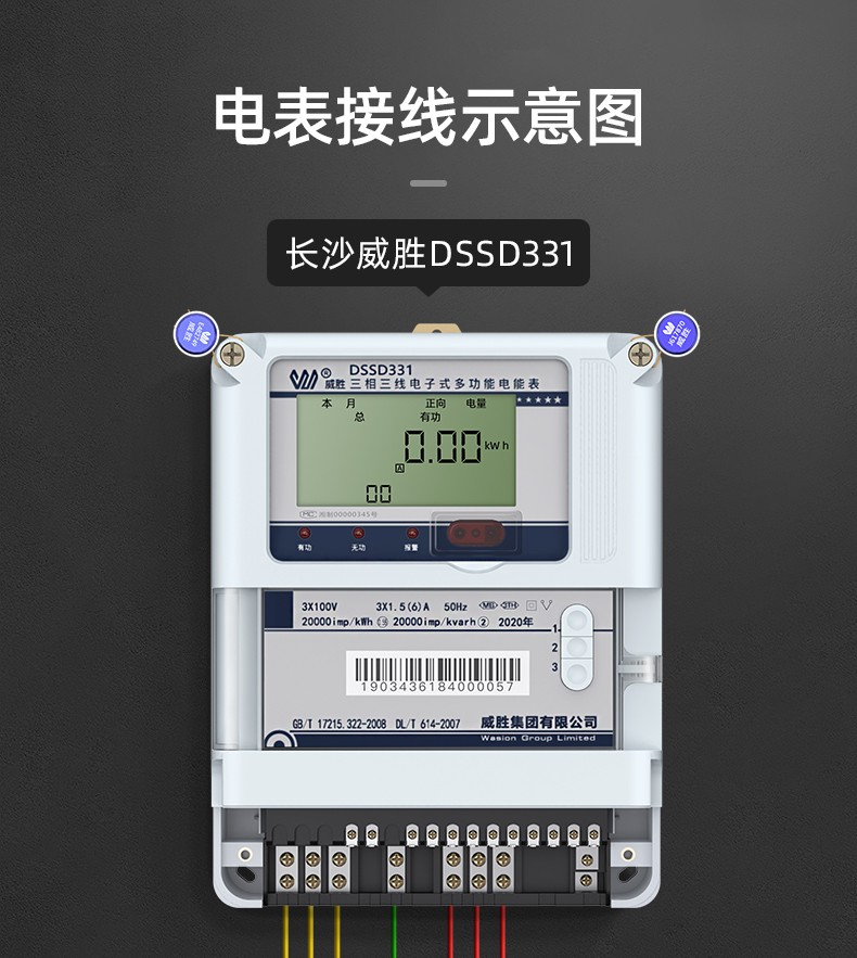 威胜-DSSD331-MB3_09.jpg