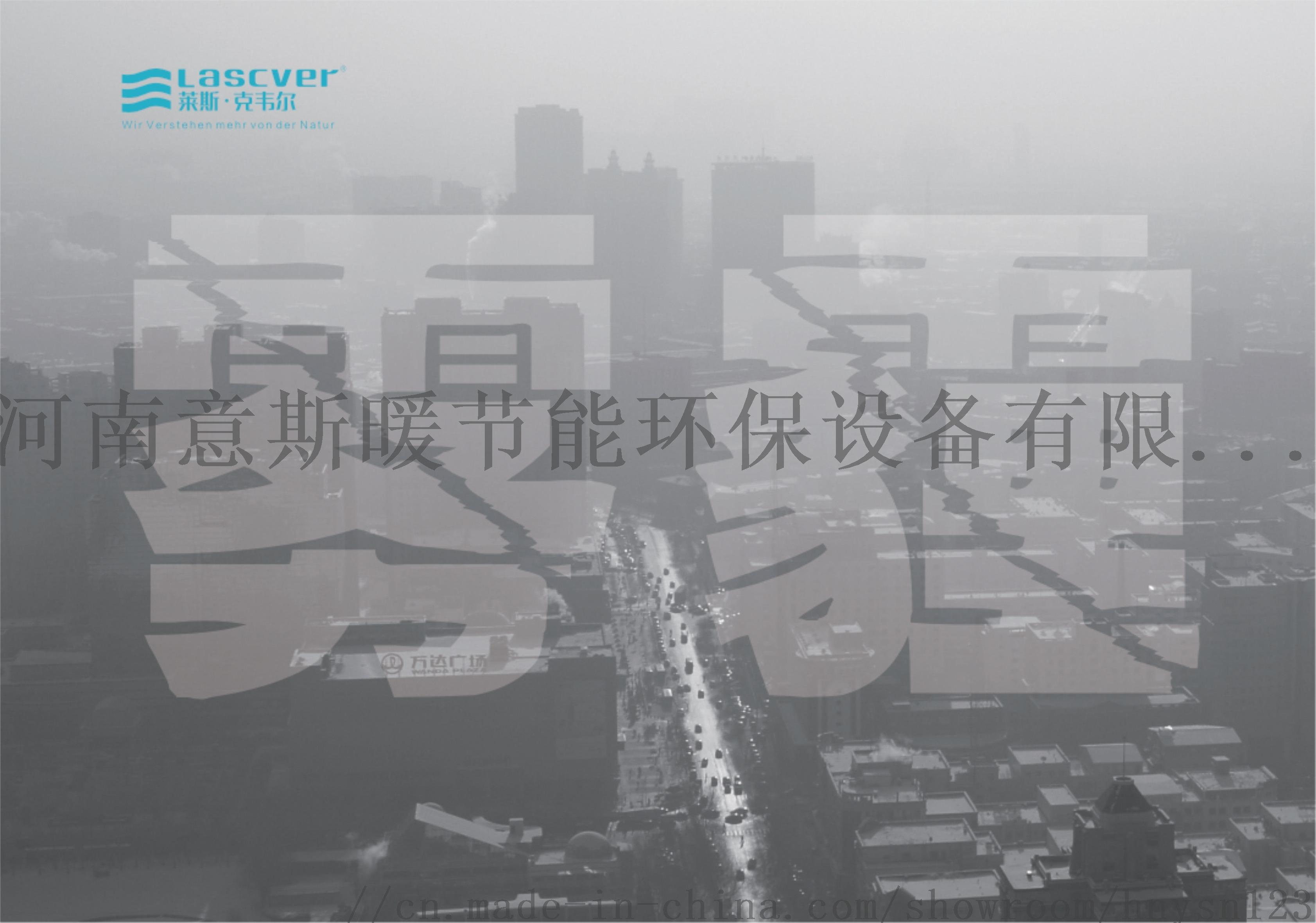 鄭州新風系統廠家萊斯·克韋爾全國區域招商中105471695