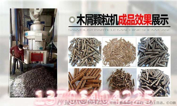 生物质颗粒机可再生的能源设备平模制粒机生产设备厂家72989092
