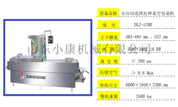 520E拉伸参数模板.jpg