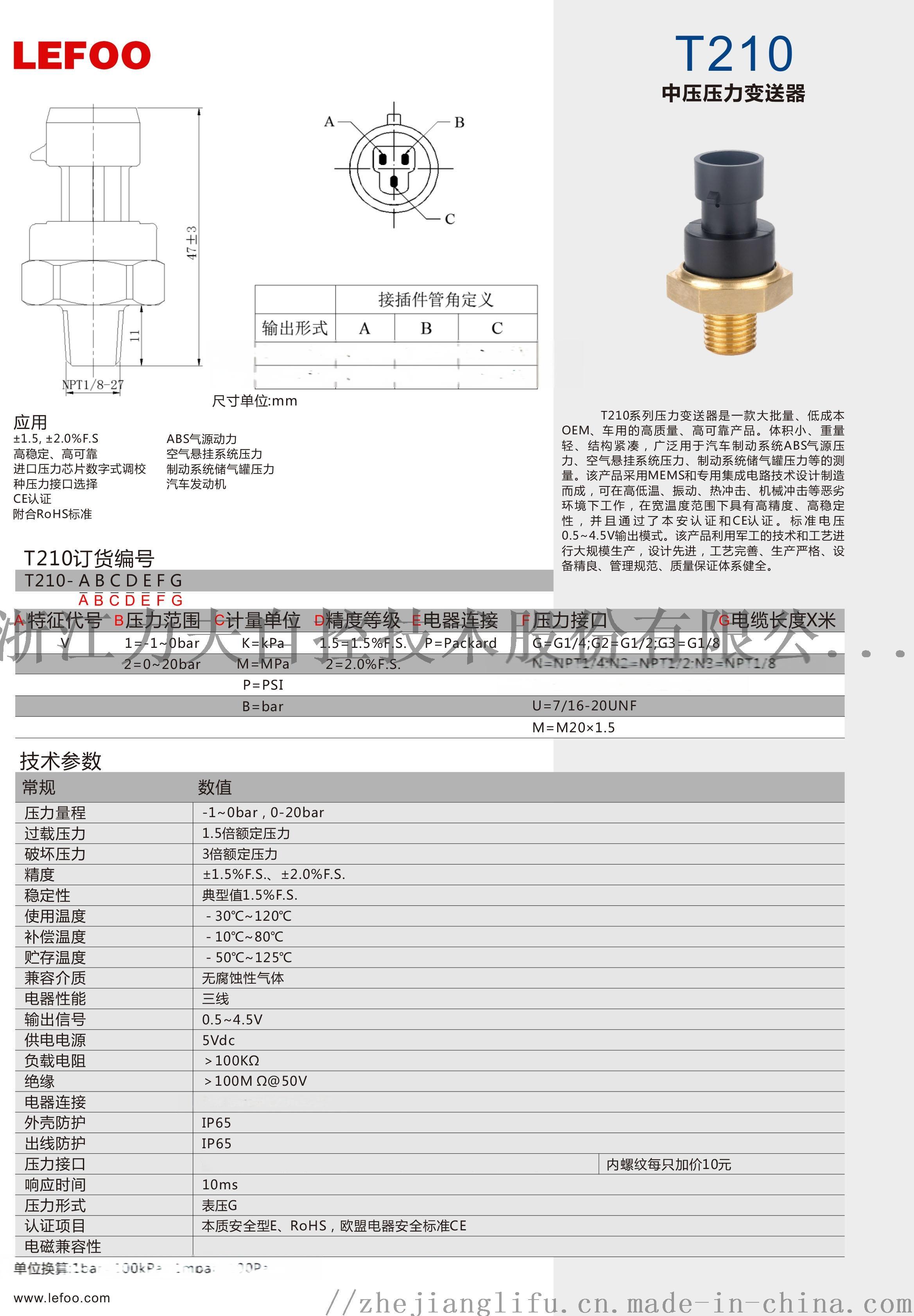T210中文.jpg