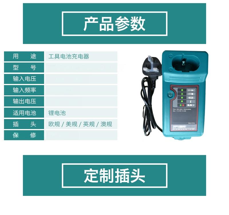 牧田充电器ET-ET-FP1804F-7_02.jpg