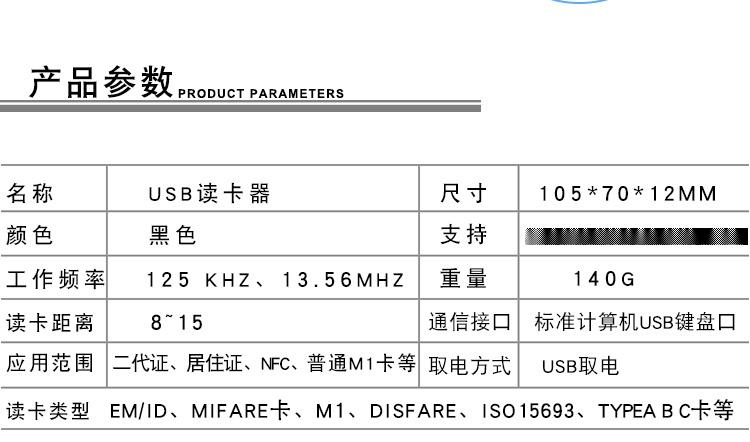 二代證居住證NFC銀行卡IC卡門禁系統讀卡器1_18.jpg