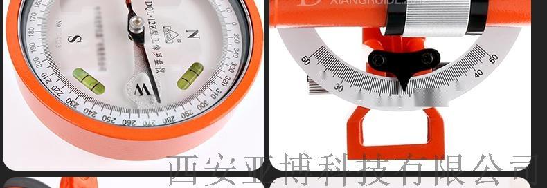 重慶DQL-12Z森林羅盤儀827676395