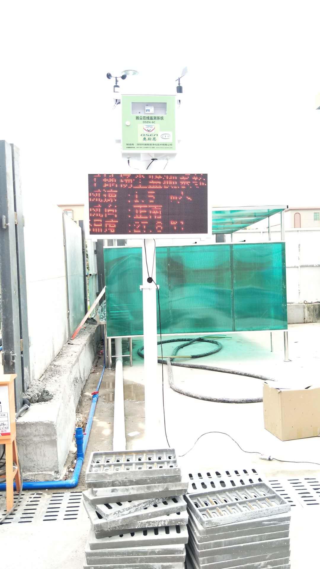 广州市道路施工扬尘噪声实时在线监测系统151166885