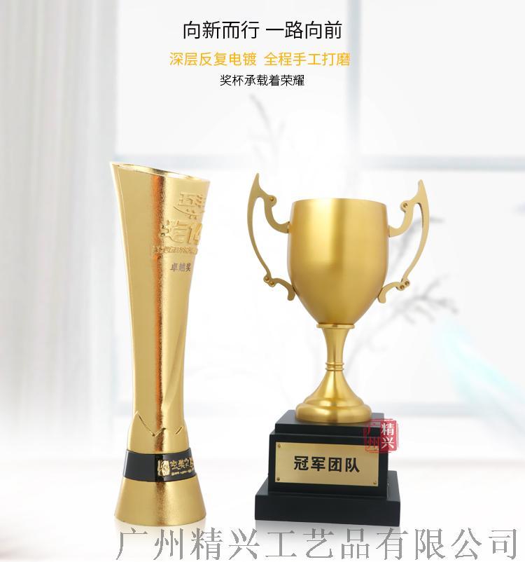 戈14 第十五届商学院戈壁挑战赛奖杯 鸣杖奖杯订做150471895