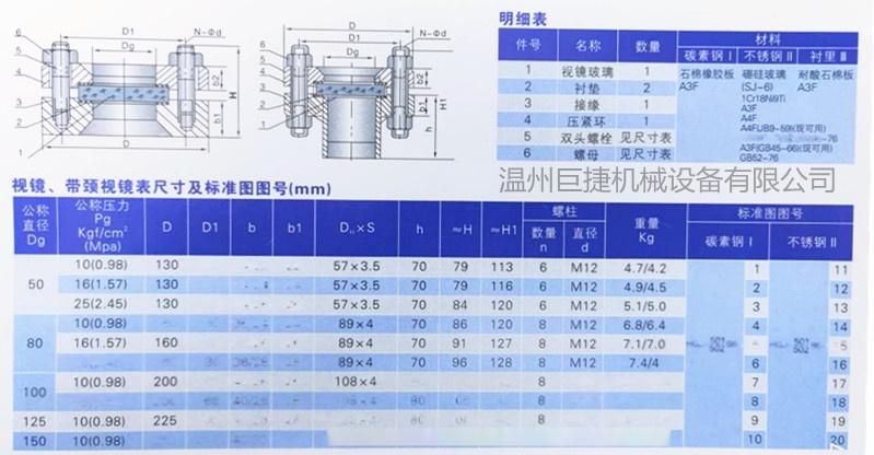 带防爆灯视镜HG/T21575压力容器高压带灯射灯917890235