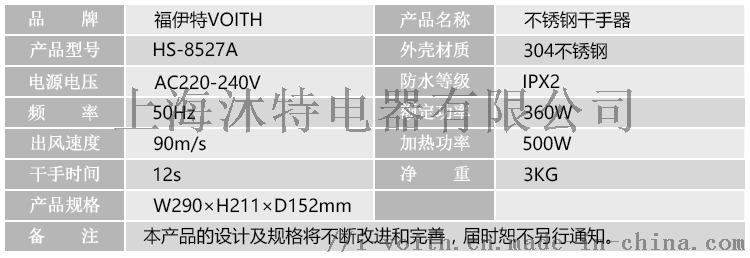 HS-8527A-产品参数-可修改.jpg