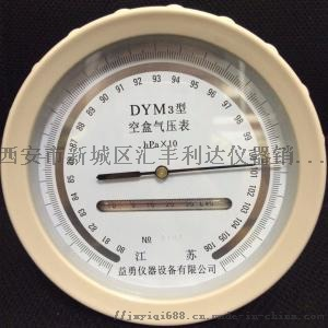 西安哪里有卖空盒气压表13891919372764724692