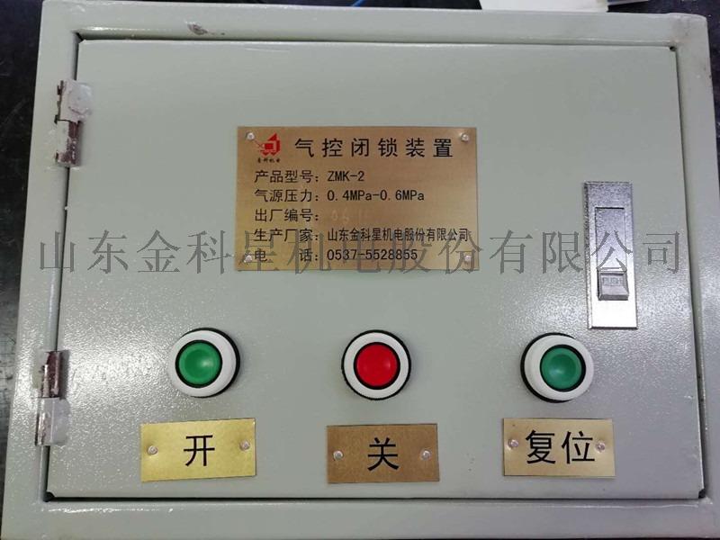 气控闭锁装置03.jpg