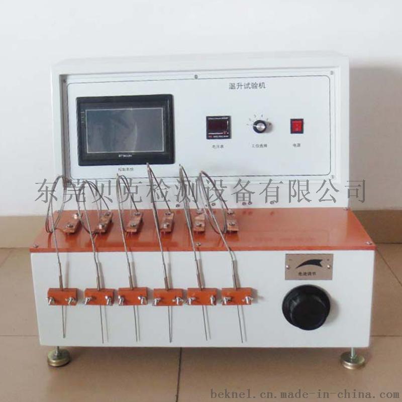 插头温升测试仪6
