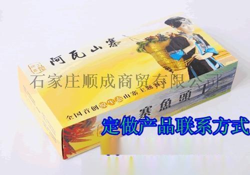 石家庄定做广告宣传纸抽727467882
