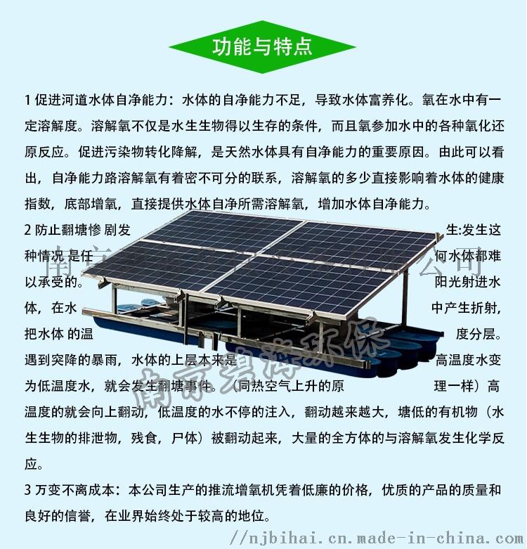 美丽乡村太阳能污水治理79164265