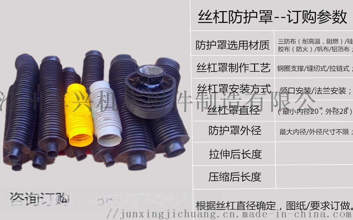 手工缝制圆型丝杠防护罩 油缸伸缩式圆筒防护套 定做97843552