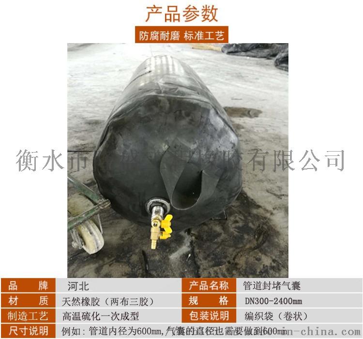 江苏徐州皮堵DN300,两胶一布型管道封堵气囊115819762