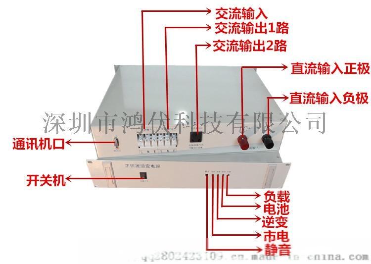 鴻伏1KVA高頻電力逆變器 直流屏專用逆變電源103064175