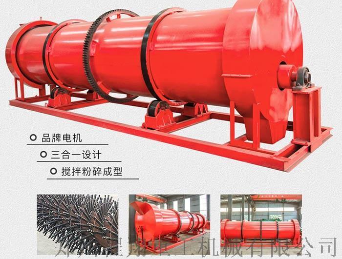 大型雞糞有機肥設備 攪齒轉股造粒有機肥設備103552602