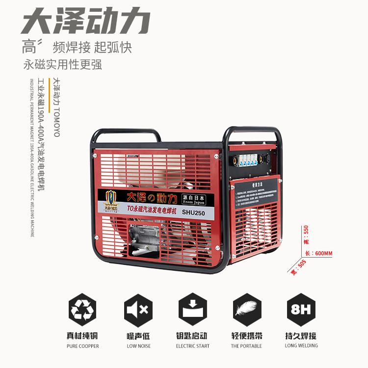 本田动力190A汽油发电电焊机132837902