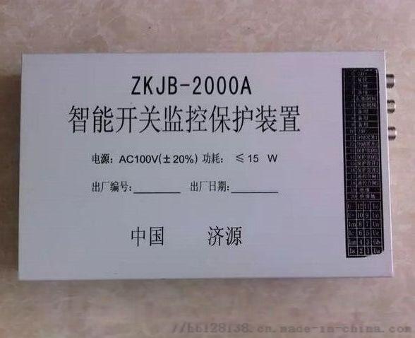 3 zkjb-2000a_副本.jpg