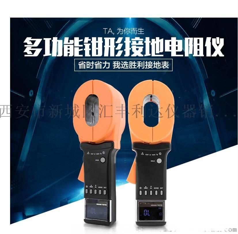 西安鉗形接地電阻測試儀13772489292892575435
