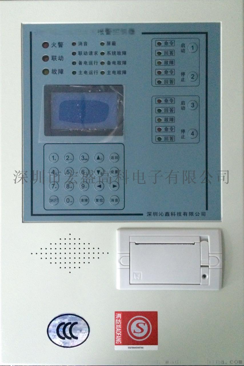 賓館/辦公樓專用壁掛式火災報警控制器廠家801104085