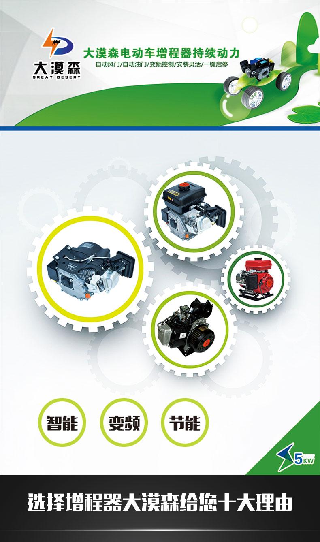 电动车增程器发电机详情页5KW_01.jpg