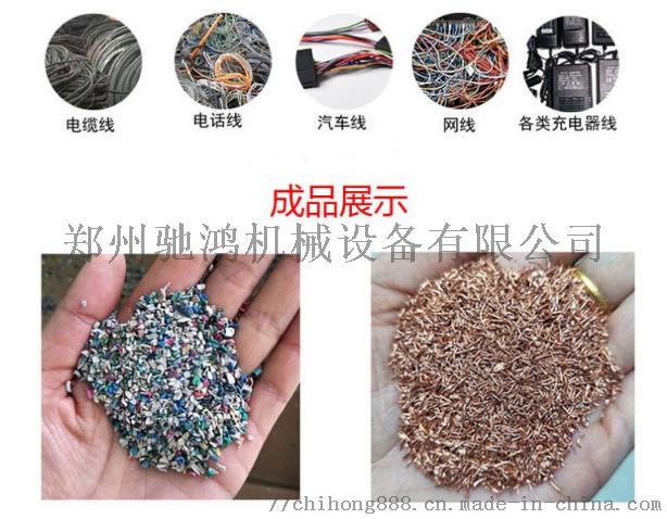 小型铜米机多少钱铜米机厂家价郑州电缆铜米机生产厂家65945472