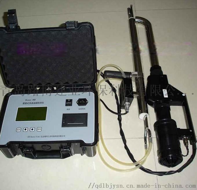 OSD130便携式(直读式)快速油烟监测仪1.jpg