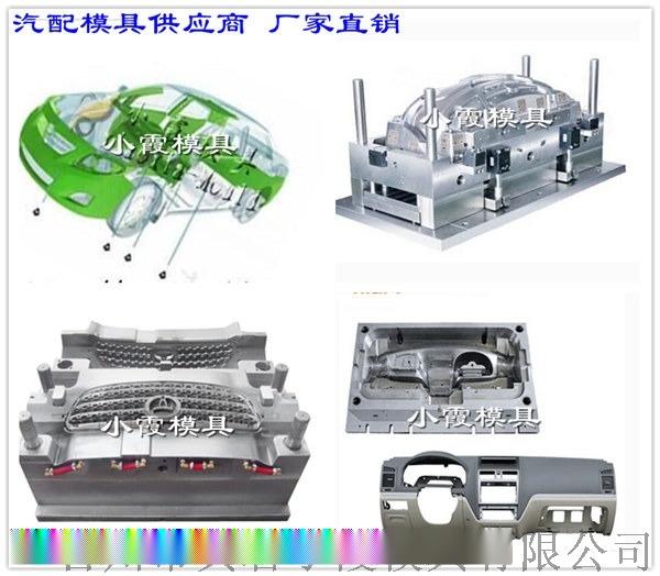 找厂家定做汽车塑料件模具供应商jpg (69).jpg