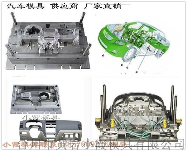 汽车模具供应商,汽车保险杠模具加工 (5).jpg