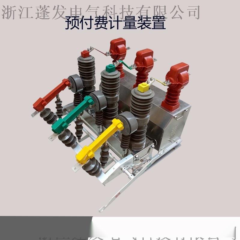預付費計量裝置 zw32計量開關 一體化 蓬發電氣800145172