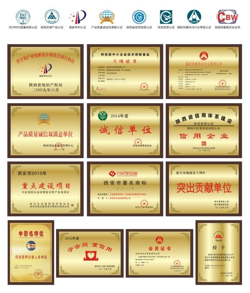 企业荣誉.JPG