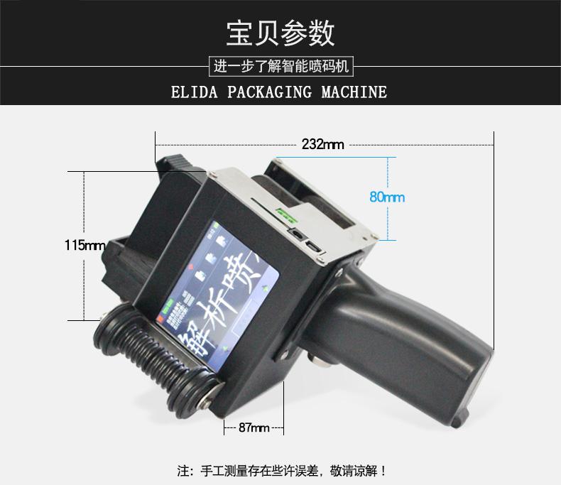 深圳依利达ELDIA新款智能打码设备清远陶瓷喷码机784215635