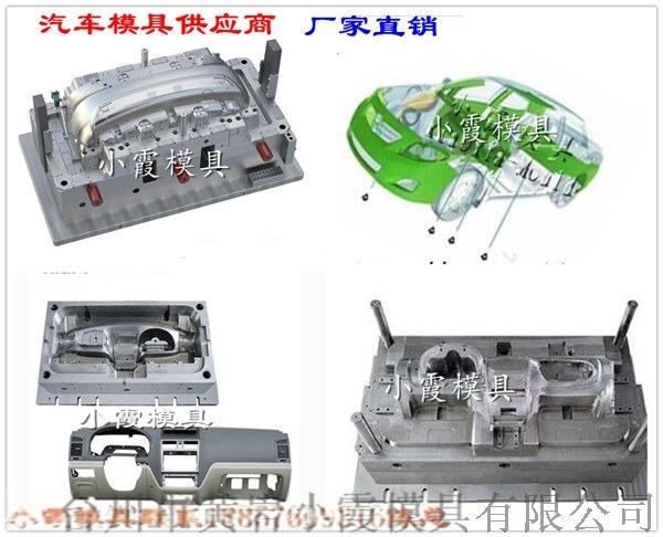 汽车模具供应商 (78).jpg