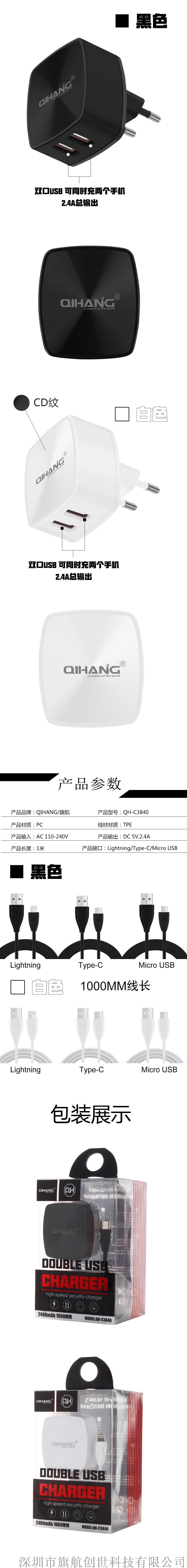 QH-C3840(中文)