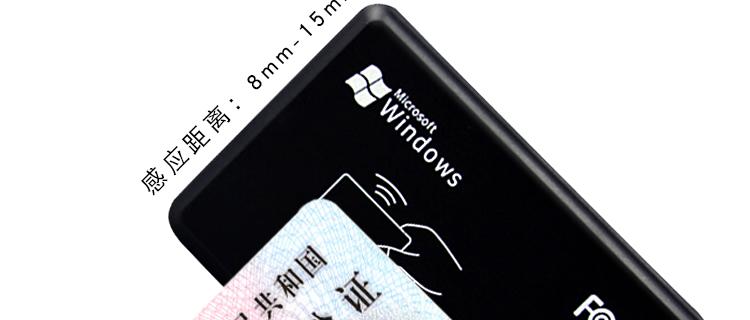 二代證居住證NFC銀行卡IC卡門禁系統讀卡器1_10.jpg