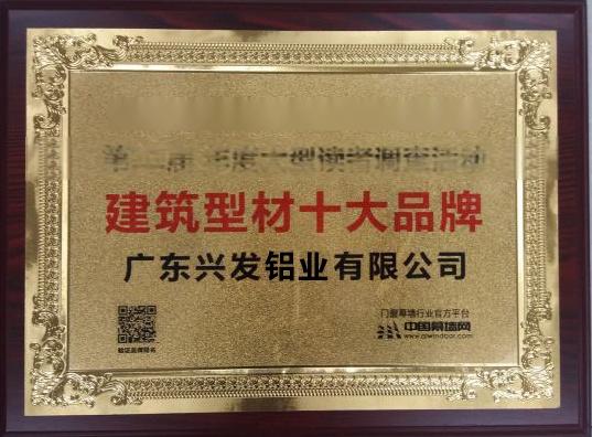 铝方通吊顶型材厂家兴发铝业40435535